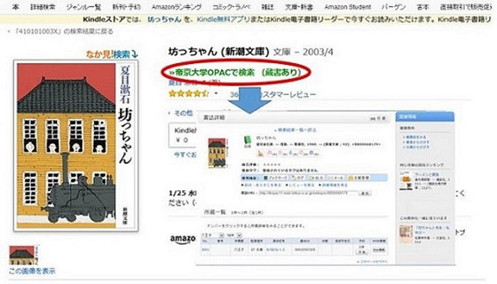 帝京大学向けAmazon連携(GreaseMonkey for Amazon)